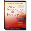 Zola's Introduction to Hebrew