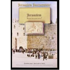 Jerusalem Journeystone (DISCONTINUED)