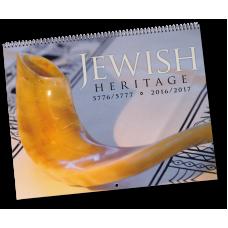 Calendar, Jewish Heritage 2016/2017
