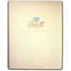 Zola's Notebook — The Bible: The Whole Story