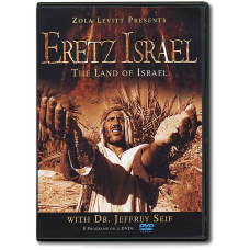 Eretz Israel (The Land of Israel)
