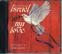 Israel My Love